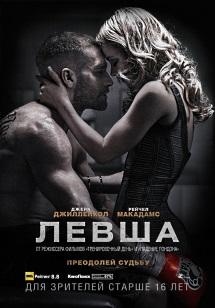 Фильм Левша смотреть онлайн