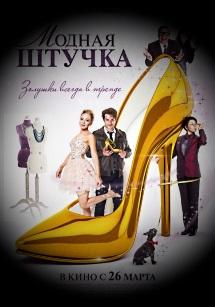 Фильм модная штучка 2015