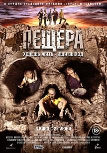Фильм пещера смотреть онлайн