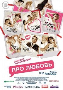 Фильм Про Любовь смотреть онлайн