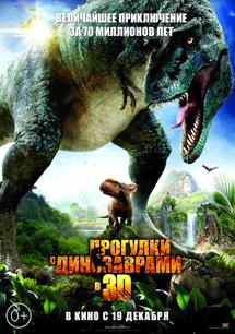 Фильм прогулки с динозаврами 3д