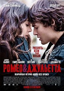 Фильм Ромео и Джульетта