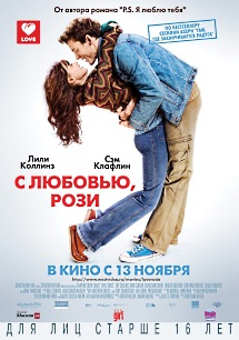 Фильм С любовью, Рози смотреть онлайн