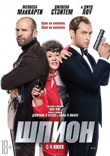 Фильм Шпион 2015 смотреть онлайн