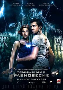 Фильм темный мир равновесие