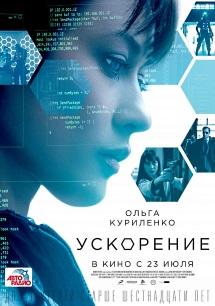 Фильм ускорение смотреть онлайн
