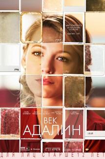 Фильм Век Адалин смотреть онлайн