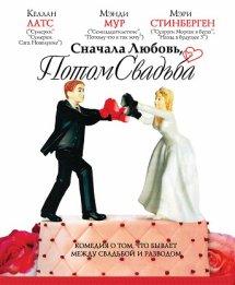 сначала любовь потом свадьба