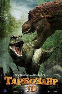 тарбозавр 3д